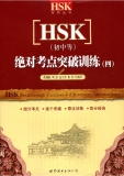 HSK Breakthrough Exercises 4