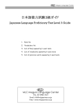 Japan Language Proficiency Test Level 3 Guide