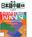 intermediate japanese first semester - part 1