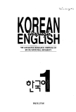 Korean Through English, Book 1