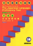 Ebook The Japanese language proficiency test