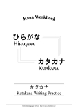 Katakana Writing Practice