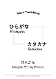 Hiragana Writing Practice